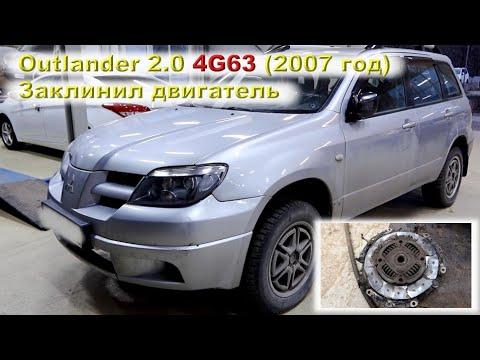 Outlander 2.0 (4G63) - Заклинил двигатель