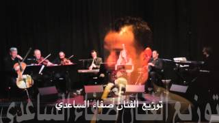 Safaa Al Saadi en Sattar Al Saadi - Dream of Baghdad