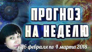 ПРОГНОЗ с 26 февраля по 4 марта 2018 года от ТАРО- психолога Елены Березиной.