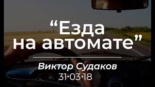 Виктор Судаков - Езда на автомате