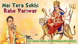 Mai Tera Sukhi Rahe Pariwar  Shri Anil Hanslas Bhaiya Ji