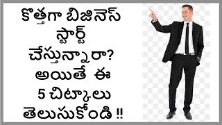 Tips to Start the New Business in Telugu | Money Doctor Show | EP : 37