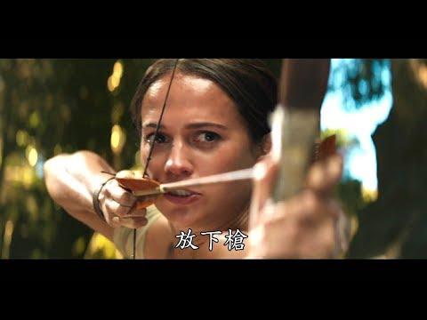 打開古墓!《古墓奇兵》中文正式預告公開