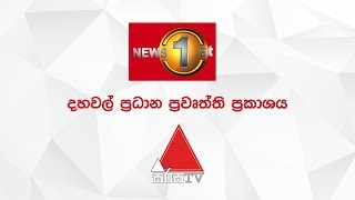 News 1st: Lunch Time Sinhala News   (10-12-2018)