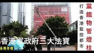 香港軍政府三大法寶  黨鐵 物管  燈柱  打造監控都市  獨家踢爆燈柱背後牛鬼蛇神