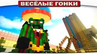 Весёлые гонки Minecraft - Cactus vs Cactus