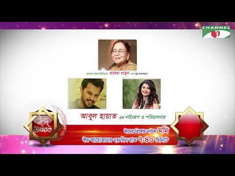 Momi   Bangla Eid Natok 2019   Irfan Sazzad   Sabnam Faria   Channel i TV