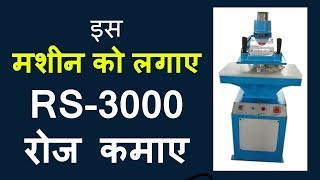 RS.3000 रोज कमाए, small business, business idea ,low investment business, creative business idea
