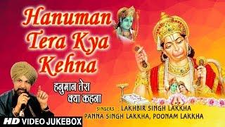 Hanuman Tera Kya Kehna  LAKHBIR SINGH LAKKA