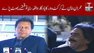 PM Imran Khan shares interesting stories of his cricketing days | 28 Jan 2020 | Aap News