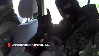«Приморские партизаны» оправданы