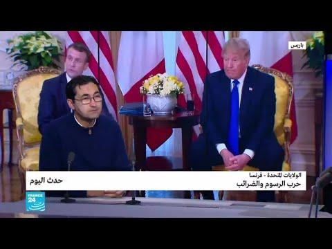 العرب اليوم - شاهد: أسباب دخول الولايات المتحدة فرنسا في حرب الرسوم والضرائب