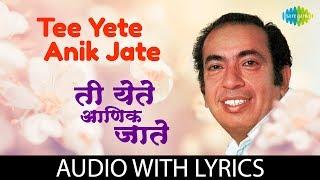 Tee Yete Anik Jate with lyrics | ती येते आणिक
