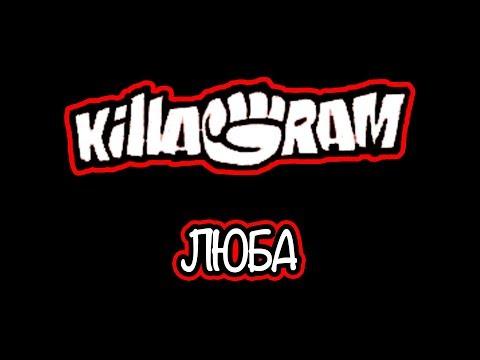 KillaGram – Люба