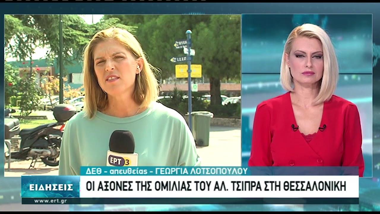 Στην Θεσσαλονίκη ο Αλέξης Τσίπρας | 19/9/2020 | ΕΡΤ