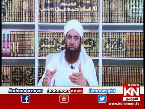Ahkam ul Quran 13 May 2020 | Kohenoor News Pakistan