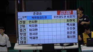 2019 회장기 전국초등학생검도대회 단체전 5/6학년부 준결승