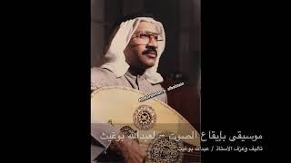 موسيقى بإيقاع الصوت - للأستاذ عبدالله بوغيث تحميل MP3