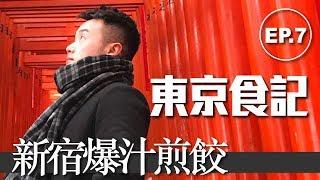 【東京食記】新宿爆汁煎餃/磯丸水產/無雙拉麵/半熟芝士撻/千本鳥居【Day6】