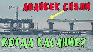 Крымский мост(декабрь 2018) На Ж/Д надвижки по кривой СНЯЛИ АВАНБЕК  Надвижки идут Комментарий