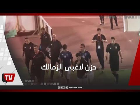 الحزن يخيم على لاعبي الزمالك بين شوطي المباراة عقب تقدم الأهلي بثنائية