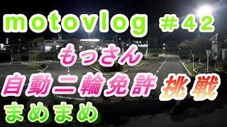 Motovlog#42【もっさんの挑戦!めざせバイク女子!】自動二輪免許への道