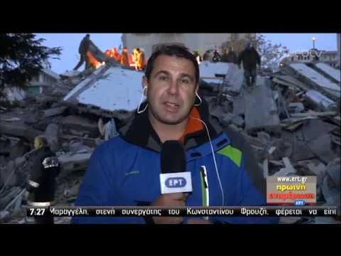 Αλβανία: Μάχη με το χρόνο για την ανεύρεση επιζώντων | 27/11/2019 | ΕΡΤ