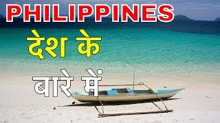 PILIPPINES FACTS IN HINDI || ये है नर्सो का देश || PHILIPPINES FACTS AND INFORMATION
