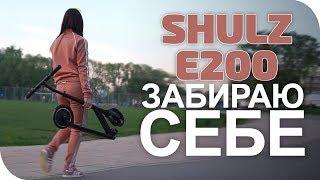 Электросамокат 2018 Shulz E200