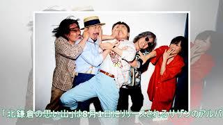 サザンオールスターズ新曲「北鎌倉の思い出」、今夜「やさしい夜遊び」で初OA-音楽ナタリー