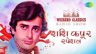 Weekend Classic Radio Show | Shashi Kapoor Special | HD Songs