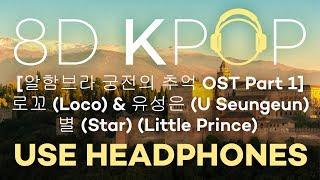 [8D K-POP] [알함브라 궁전의 추억 OST Part 1] 로꼬 (Loco) & 유성은 (U Seungeun) - 별 (Star) (Little Prince)