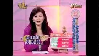 吳美玲姓名學分析-2013年可以有良緣出現的女人