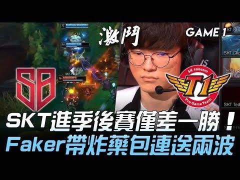 SB vs SKT SKT進季後賽僅差一勝 Faker帶炸藥包連送兩波!Game 1