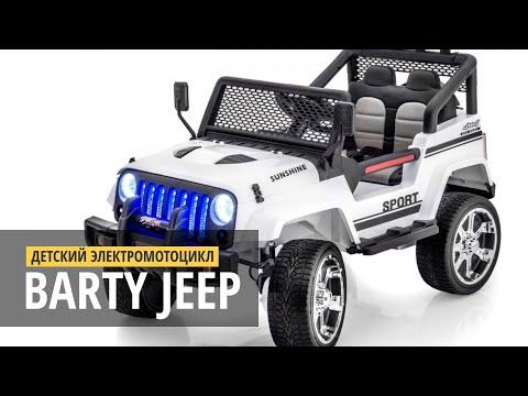 Детский электромобиль BARTY JEEP S2388
