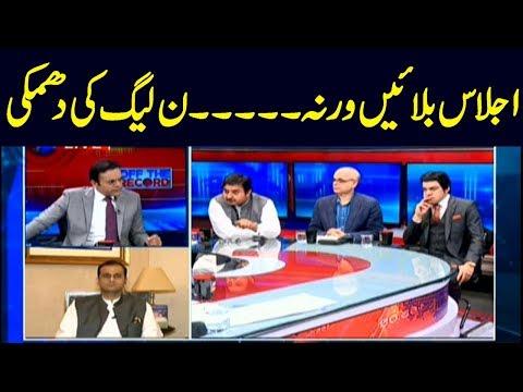 Off The Record | Kashif Abbasi | ARYNews | 8 October 2018