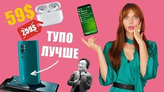 AirPods Pro за 3500 рублей, Xiaomi Note 10 круче iPhone 11 Pro и мир без Android