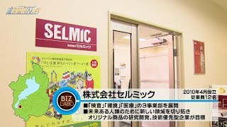 2019年11月2日放送分 滋賀経済NOW