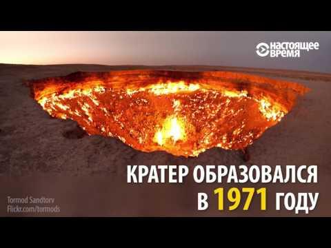 """, title : '""""Врата ада"""": уже 45 лет в Туркменистане по вине человека горит огромный газовый кратер'"""