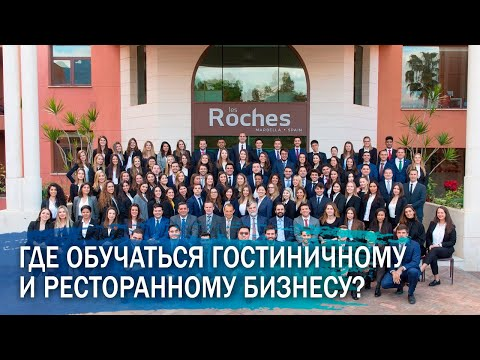 , title : 'Обучение гостиничному и ресторанному бизнесу за рубежом