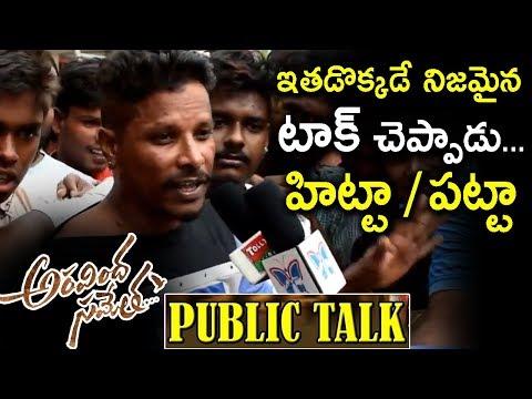 Download Aravinda Sametha EXCLUSIVE Public Talk | Jr NTR Fans Premier Show Talk on Aravindha Sametha