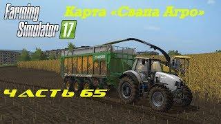 Farming Simulator 2017. Прохождение. Часть 65. Новая уборка и новая техника.