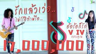 อ้อร้อก็รัก วีไอวี (V IV) | TMG OFFICIAL MV