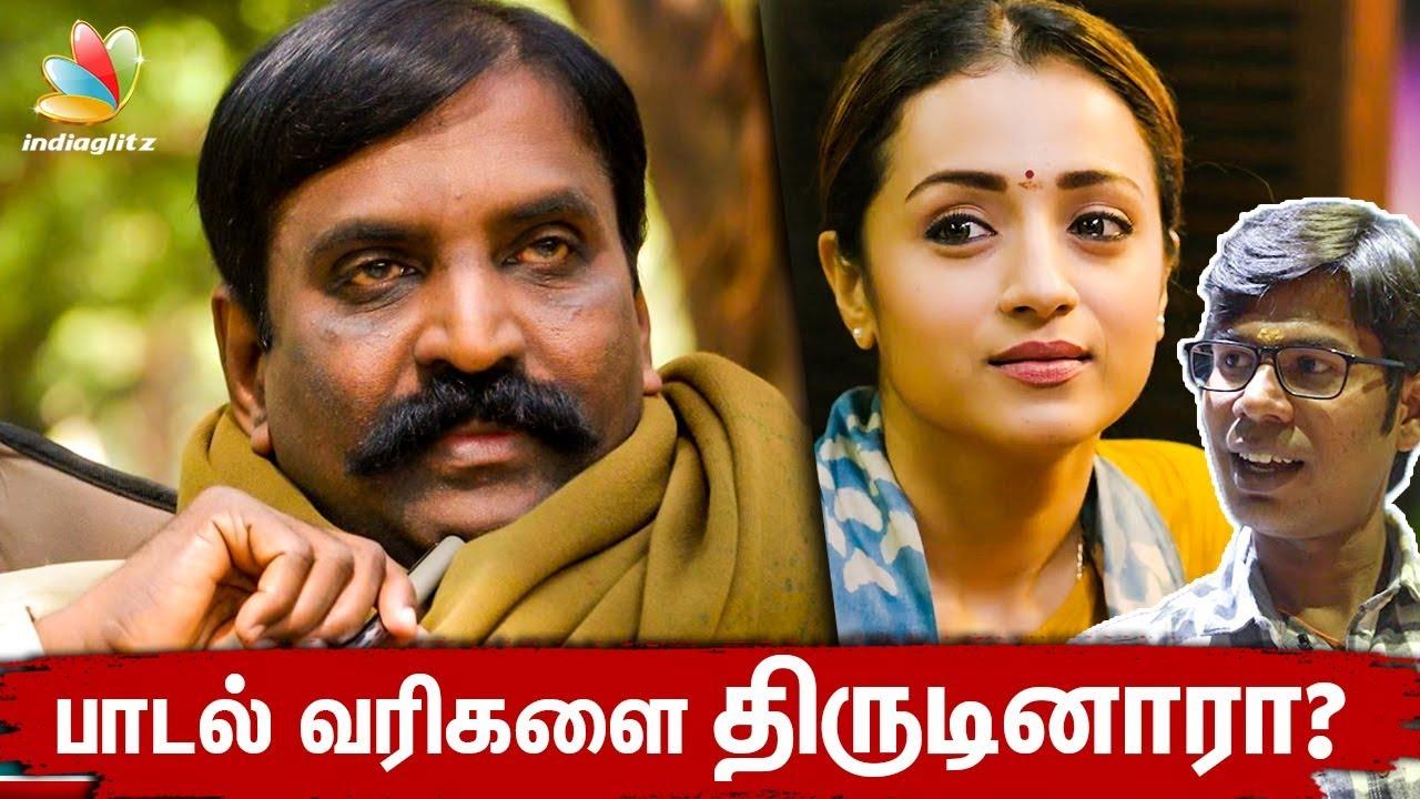 Vairamuthu Accused of Plagiarism : Director Sargunam Reveals the Truth | 96 Movie Lyricist