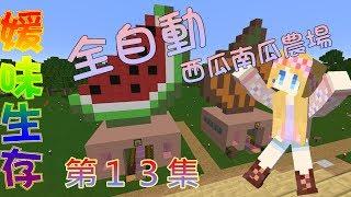 【媛媛】Minecraft:媛味生存♥EP13.全自動西瓜南瓜農場♥