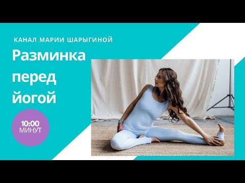 Разминка перед йогой , Мария Шарыгина, Yoga.Tonus