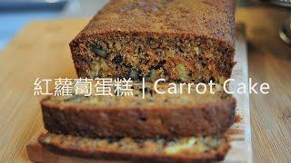 《不萊嗯的烘培廚房》紅蘿蔔蛋糕 | Carrot Cake