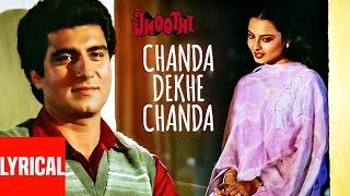Chanda Dekhe Chanda Lyrical Video | Jhoothi | Raj Babbar