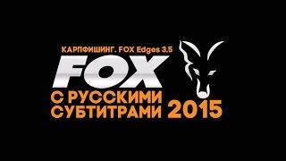 Карпфишинг. FOX Edges 3.5 часа рыболовных приключений с русскими субтитрами!