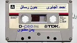 احمد الجابرى _ بدون رسائل تحميل MP3